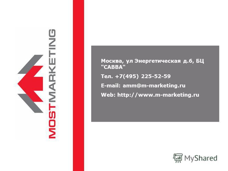 24 Москва, ул Энергетическая д.6, БЦ САВВА Тел. +7(495) 225-52-59 E-mail: amm@m-marketing.ru Web: http://www.m-marketing.ru