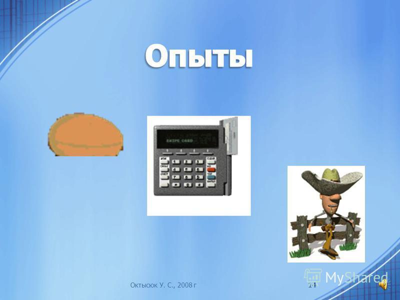 Октысюк У. С., 2008 г 13