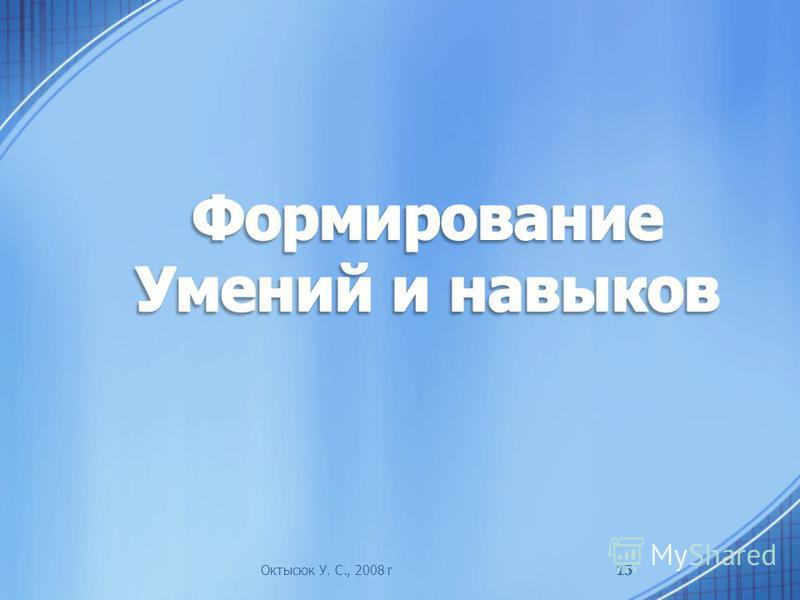 Октысюк У. С., 2008 г 14