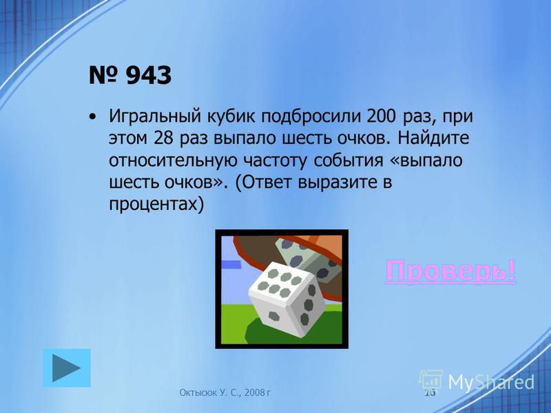 Октысюк У. С., 2008 г 15