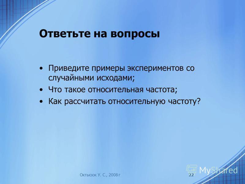 Октысюк У. С., 2008 г 21