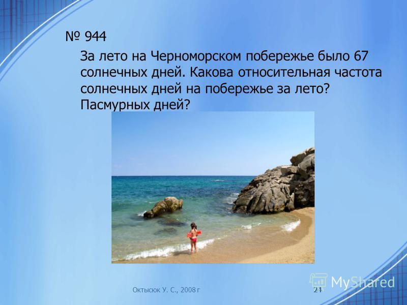 Октысюк У. С., 2008 г 23