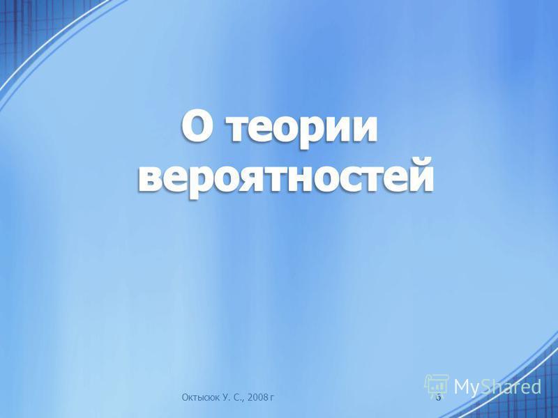 Разложите на множители Октысюк У. С., 2008 г 5