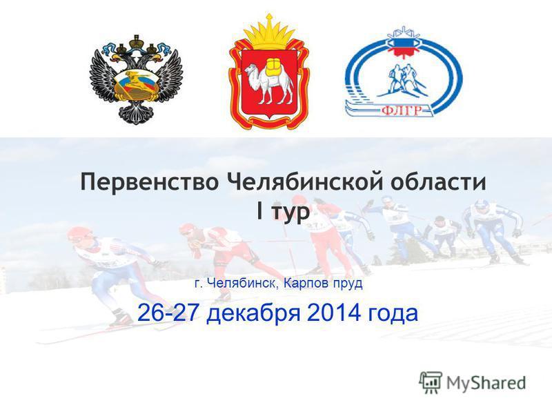 Первенство Челябинской области I тур г. Челябинск, Карпов пруд 26-27 декабря 2014 года