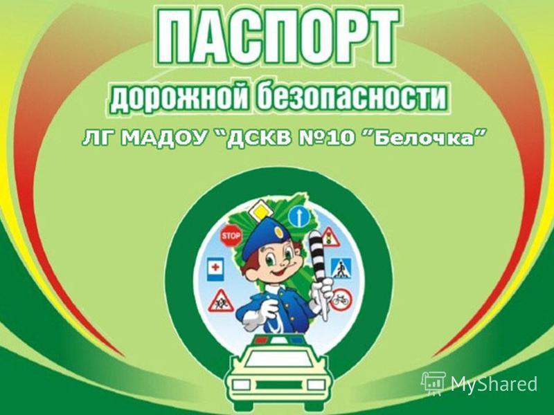 паспорт дорожной безопасности для образовательных учреждений скачать бесплатно