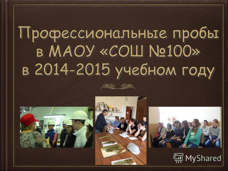 Профессиональные пробы в МАОУ «СОШ 100» в 2014-2015 учебном году