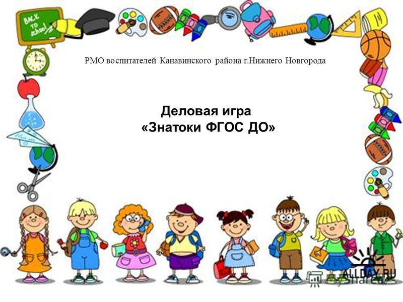 РМО воспитателей Канавинского района г.Нижнего Новгорода Деловая игра «Знатоки ФГОС ДО»