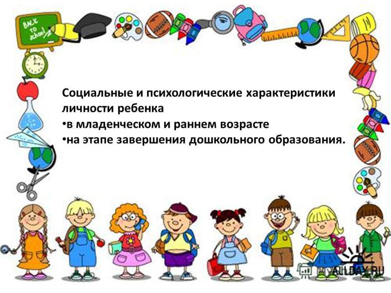 Социальные и психологические характеристики личности ребенка в младенческом и раннем возрасте на этапе завершения дошкольного образования.