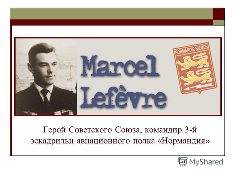 Герой Советского Союза, командир 3-й эскадрильи авиационного полка «Нормандия»