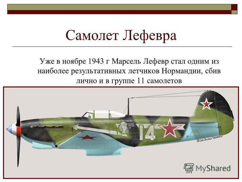 Уже в ноябре 1943 г Марсель Лефевр стал одним из наиболее результативных летчиков Нормандии, сбив лично и в группе 11 самолетов Самолет Лефевра