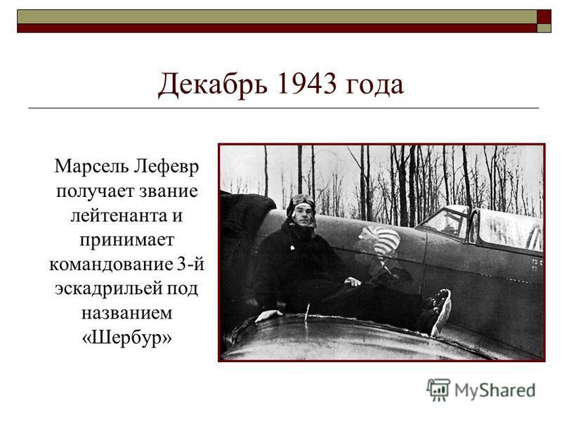 Декабрь 1943 года Марсель Лефевр получает звание лейтенанта и принимает командование 3-й эскадрильей под названием «Шербур»