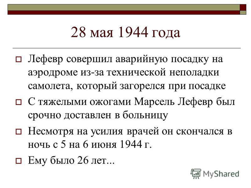 28 мая 1944 года Лефевр совершил аварийную посадку на аэродроме из-за технической неполадки самолета, который загорелся при посадке С тяжелыми ожогами Марсель Лефевр был срочно доставлен в больницу Несмотря на усилия врачей он скончался в ночь с 5 на
