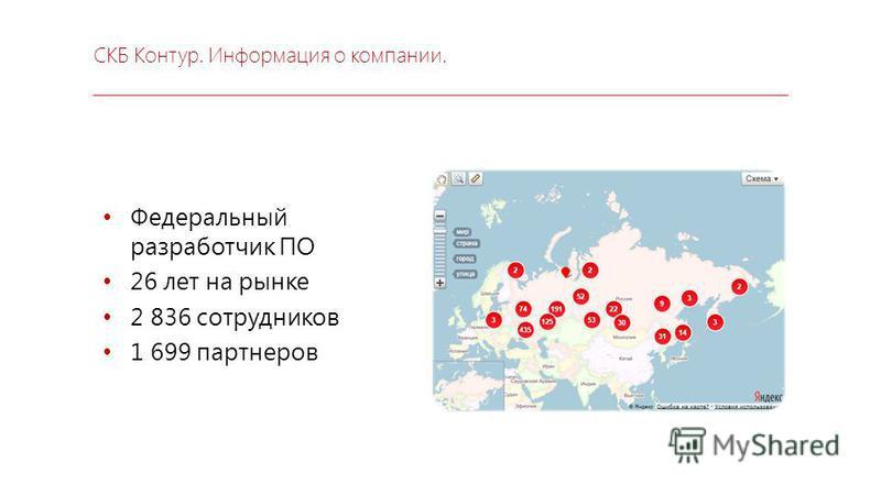 Федеральный разработчик ПО 26 лет на рынке 2 836 сотрудников 1 699 партнеров СКБ Контур. Информация о компании.
