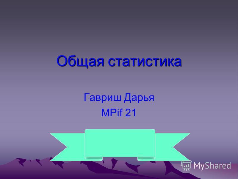 Общая статистика Гавриш Дарья MPif 21