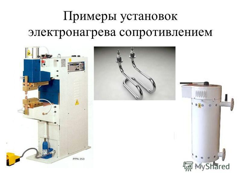 Примеры установок электронагрева сопротивлением