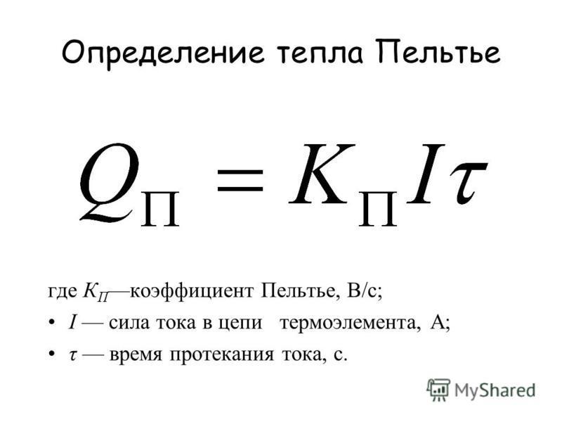 Определение тепла Пельтье где К П коэффициент Пельтье, В/с; I сила тока в цепи термоэлемента, А; τ время протекания тока, с.