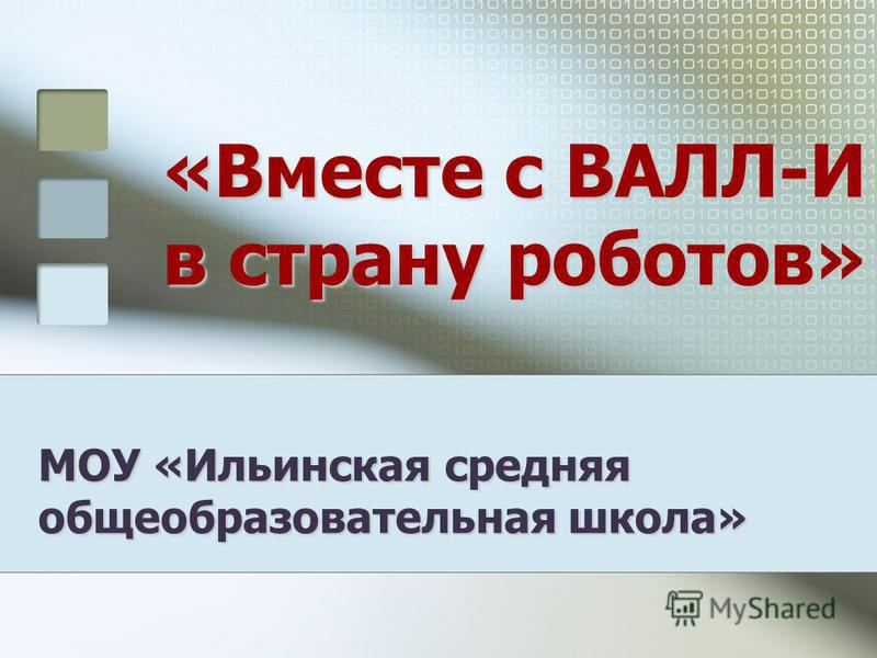 «Вместе с ВАЛЛ-И в страну роботов» МОУ «Ильинская средняя общеобразовательная школа»