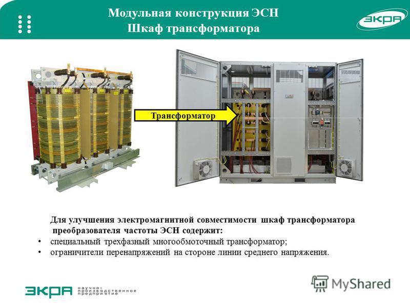 Модульная конструкция ЭСН Шкаф трансформатора Для улучшения электромагнитной совместимости шкаф трансформатора преобразователя частоты ЭСН содержит: специальный трехфазный многообмоточный трансформатор; ограничители перенапряжений на стороне линии ср