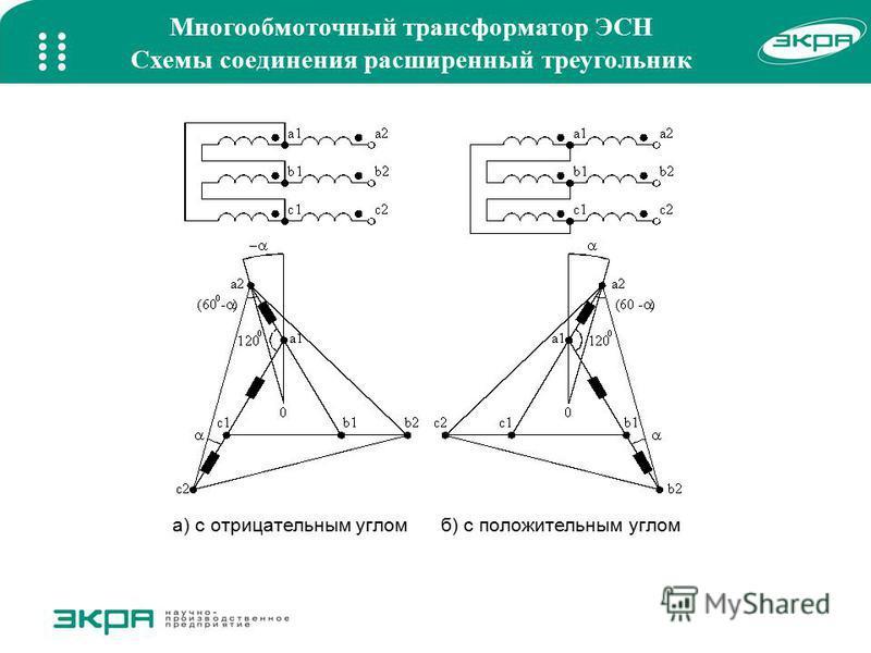 Многообмоточный трансформатор ЭСН Схемы соединения расширенный треугольник а) с отрицательным углом б) с положительным углом
