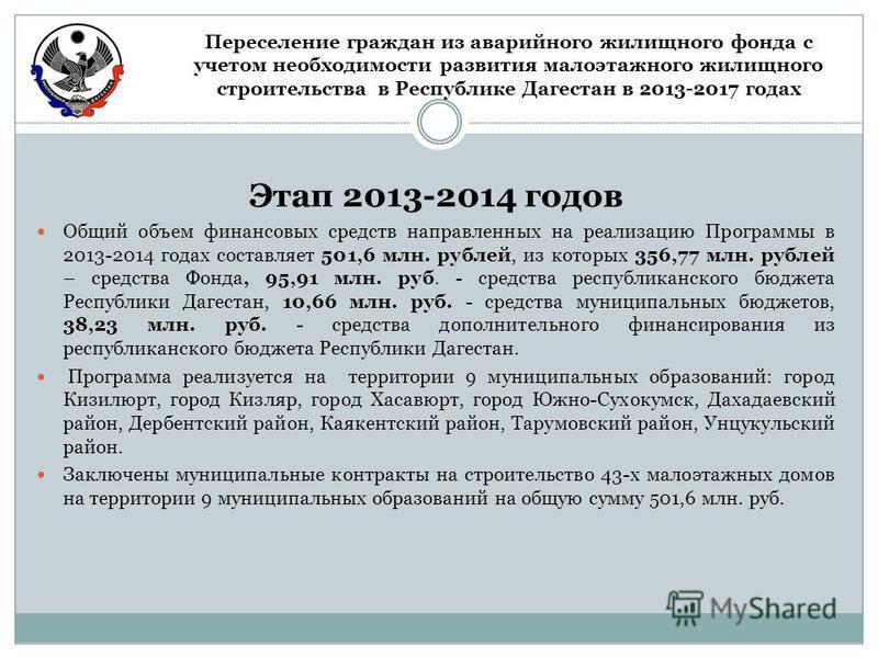 Этап 2013-2014 годов Общий объем финансовых средств направленных на реализацию Программы в 2013-2014 годах составляет 501,6 млн. рублей, из которых 356,77 млн. рублей – средства Фонда, 95,91 млн. руб. - средства республиканского бюджета Республики Да