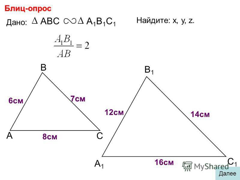 А В С С1С1 В1В1 А1А1 Блиц-опрос Дано: ABCА1В1С1А1В1С1 6 см 7 см 8 см Найдите: х, у, z. ху z 12 см 14 см 16 см Далее