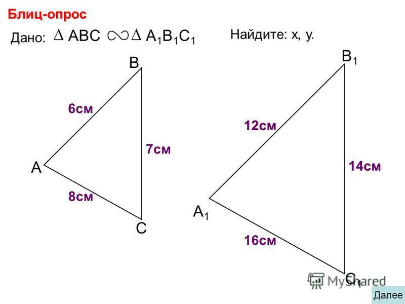 А В С С1С1 В1В1 А1А1 Блиц-опрос Дано: ABCА1В1С1А1В1С1 16 см 14 см 8 см Найдите: х, у. х у 7 см 6 см 12 см Далее