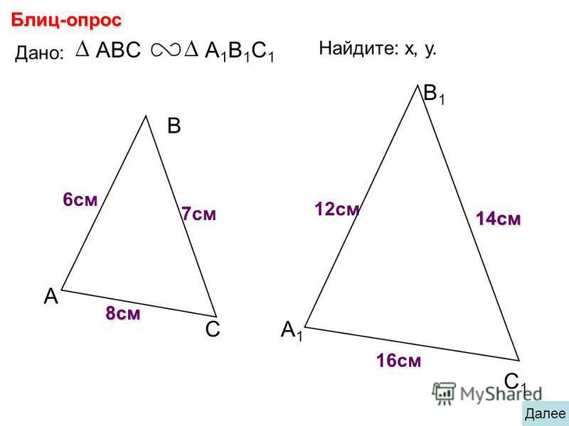 А В С С1С1 В1В1 А1А1 Блиц-опрос Дано: ABCА1В1С1А1В1С1 12 см 14 см 6 см Найдите: х, у. х у 7 см 16 см 8 см Далее