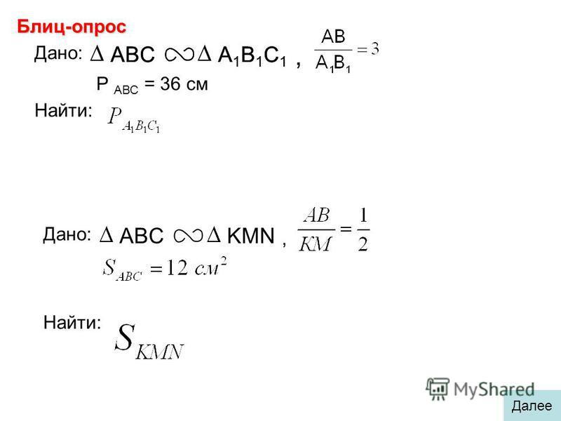 Блиц-опрос Дано: ABCА1В1С1А1В1С1 Р АВС = 36 см, Найти: Дано: ABCА1В1С1А1В1С1 KMN, Найти: Далее