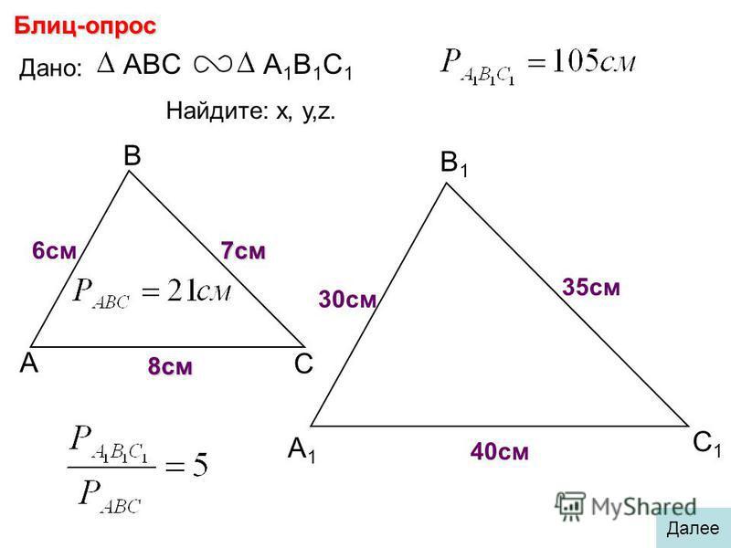 А В С С1С1 В1В1 А1А1 Блиц-опрос Дано: ABCА1В1С1А1В1С1 7 см 6 см Найдите: х, у,z. х z 40 см 8 см y 30 см 35 см Далее