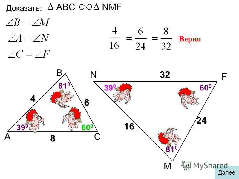 А В С N32 М Доказать: Верно ABCNMF6 4 8 16 24 F 81 0 60 0 81 0 39 0 60 0 Далее