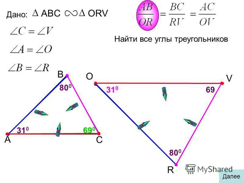 А В С O R Дано: ABCORV V 69 800800 800800 310310310310 310310 69 0 Найти все углы треугольников Далее