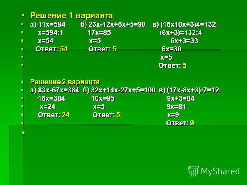 Решение 1 варианта Решение 1 варианта а) 11х=594 б) 23х-12х+6х+5=90 в) (16х10х+3)4=132 а) 11х=594 б) 23х-12х+6х+5=90 в) (16х10х+3)4=132 х=594:1 17х=85 (6х+3)=132:4 х=594:1 17х=85 (6х+3)=132:4 х=54 х=5 6х+3=33 х=54 х=5 6х+3=33 Ответ: 54 Ответ: 5 6х=30