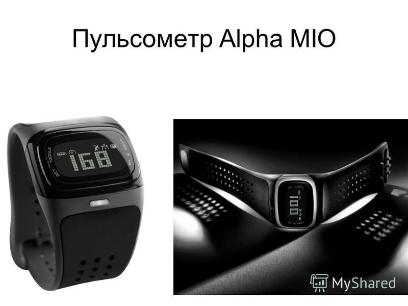 Пульсометр Alpha MIO