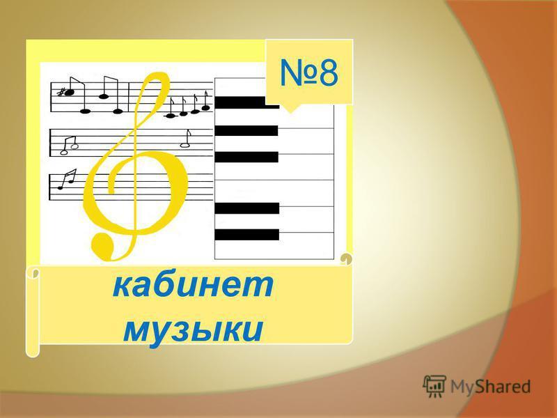 кабинет музыки 8