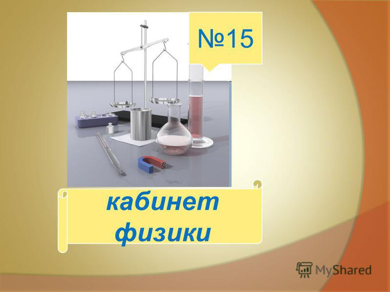 кабинет физики 15