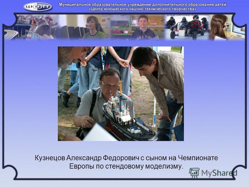 Кузнецов Александр Федорович с сыном на Чемпионате Европы по стендовому моделизму.