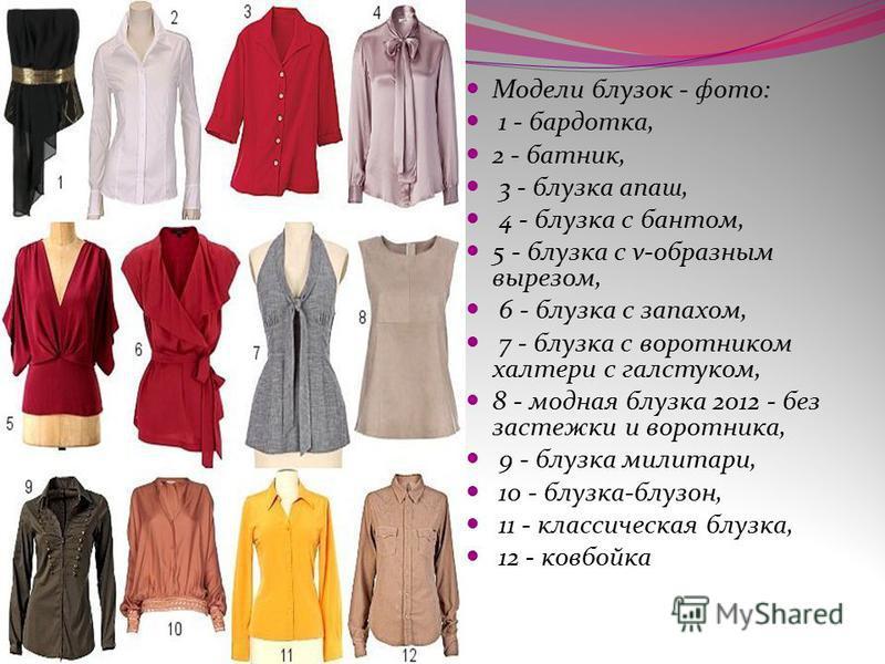 Модели блузок - фото: 1 - бархотка, 2 - батник, 3 - блузка апаш, 4 - блузка с бантом, 5 - блузка с v-образным вырезом, 6 - блузка с запахом, 7 - блузка с воротником халтери с галстуком, 8 - модная блузка 2012 - без застежки и воротника, 9 - блузка ми