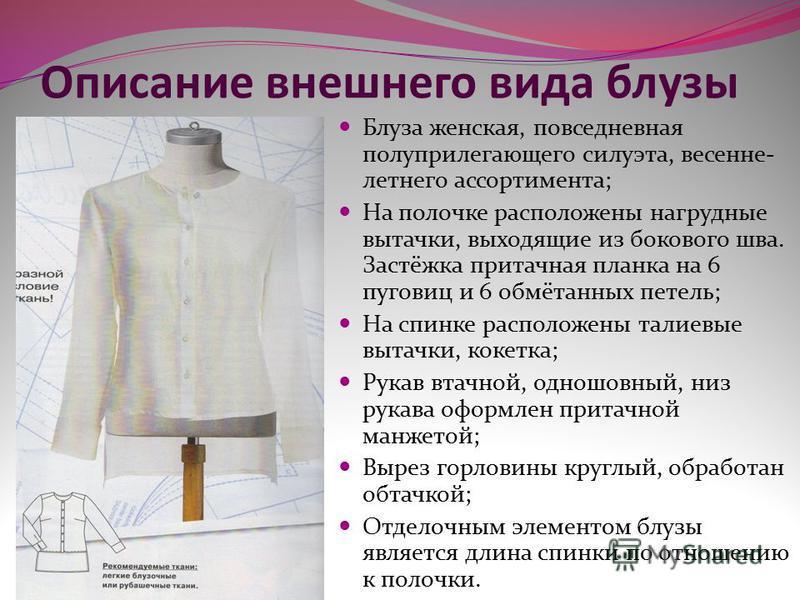 Описание внешнего вида блузы Блуза женская, повседневная полуприлегающего силуэта, весенне- летнего ассортимента; На полочке расположены нагрудные вытачки, выходящие из бокового шва. Застёжка притачная планка на 6 пуговиц и 6 обмётанных петель; На сп