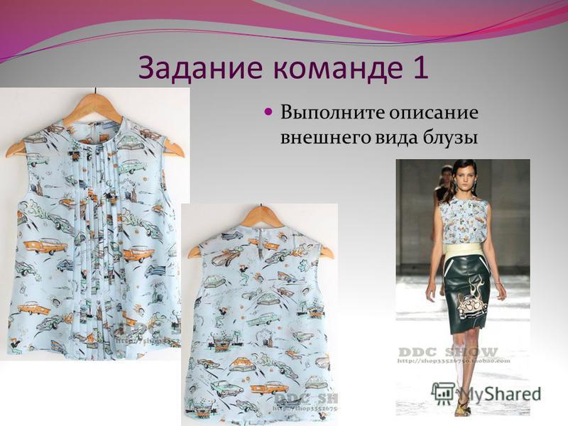 Задание команде 1 Выполните описание внешнего вида блузы