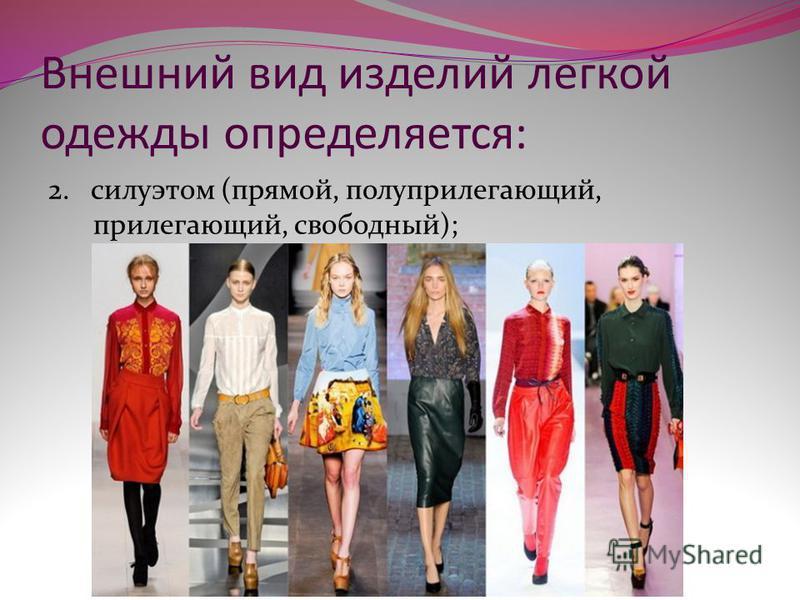 Внешний вид изделий легкой одежды определяется: 2. силуэтом (прямой, полуприлегающий, прилегающий, свободный);