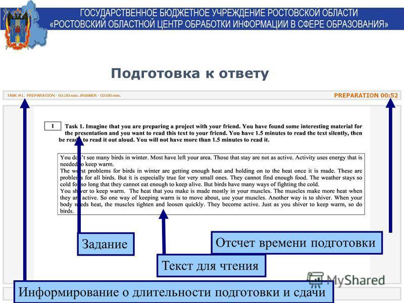Подготовка к ответу 41 Задание Текст для чтения Информирование о длительности подготовки и сдачи Отсчет времени подготовки