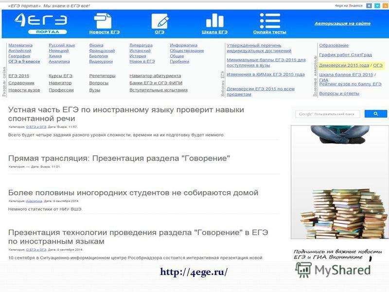 http://4ege.ru/