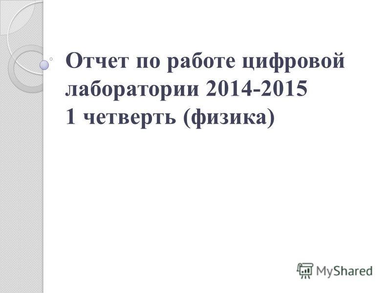 Отчет по работе цифровой лаборатории 2014-2015 1 четверть (физика)
