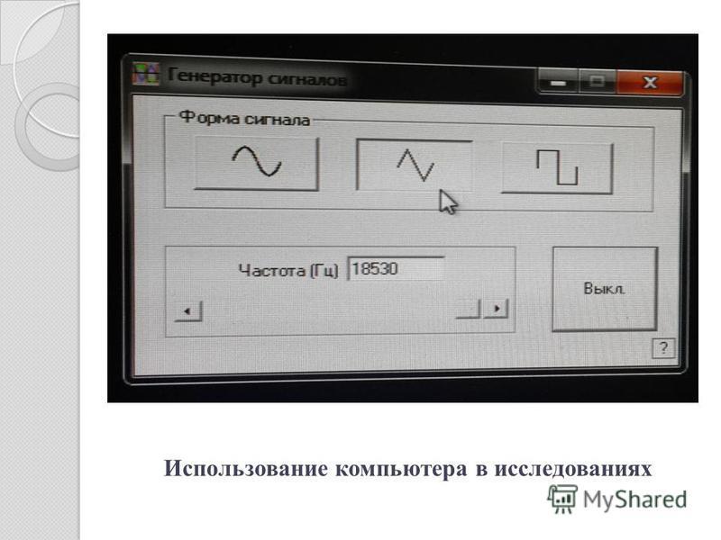 Использование компьютера в исследованиях