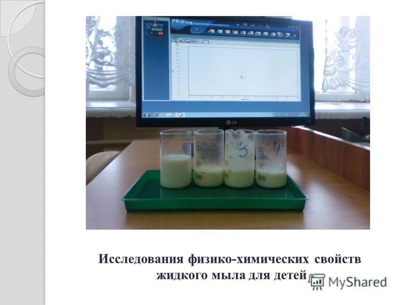 Исследования физико-химических свойств жидкого мыла для детей
