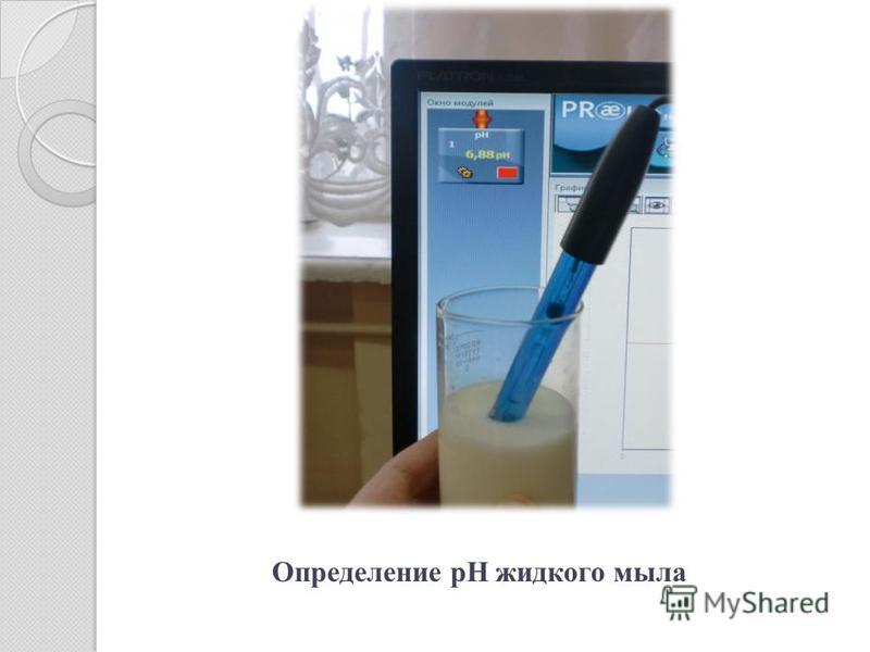 Определение pH жидкого мыла