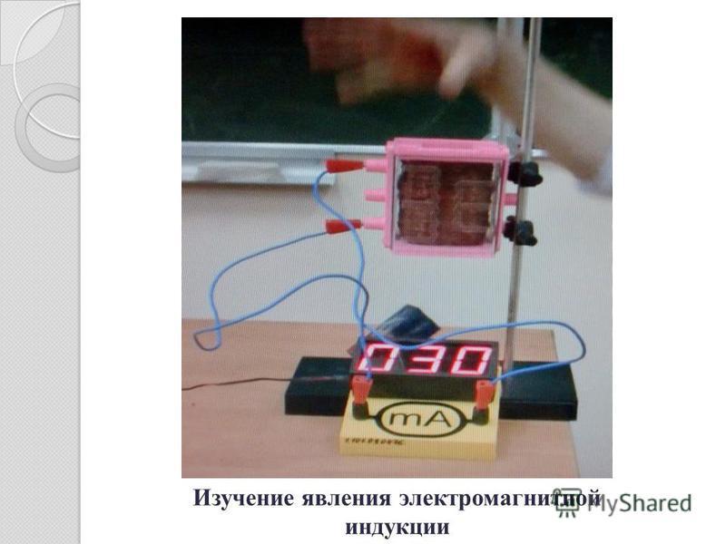 Изучение явления электромагнитной индукции