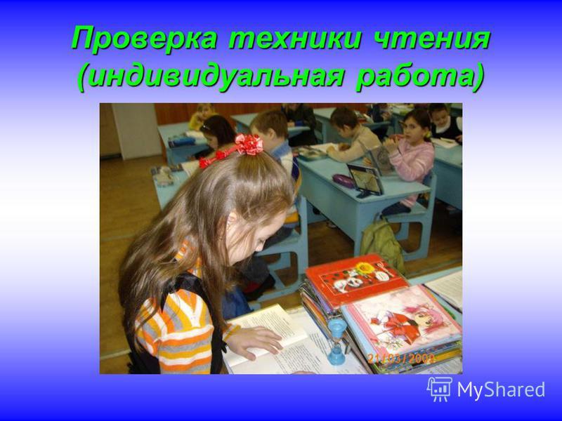 Проверка техники чтения (индивидуальная работа)