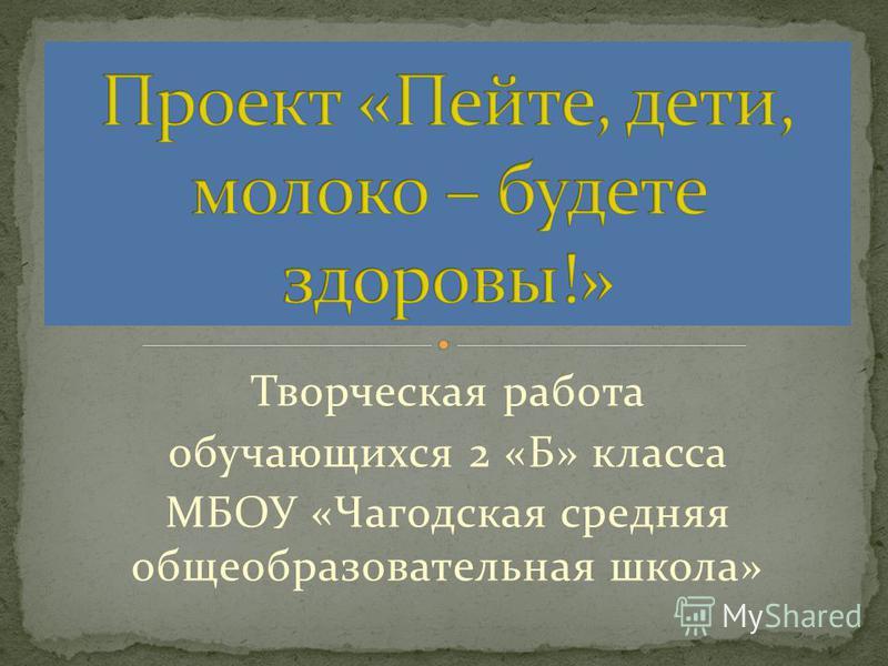 Творческая работа обучающихся 2 «Б» класса МБОУ «Чагодская средняя общеобразовательная школа»