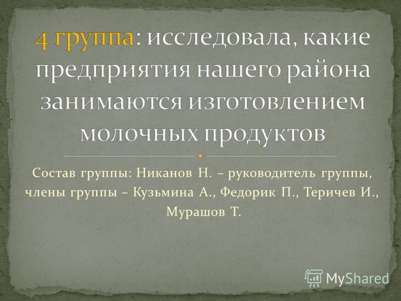 Состав группы: Никанов Н. – руководитель группы, члены группы – Кузьмина А., Федорик П., Теричев И., Мурашов Т.